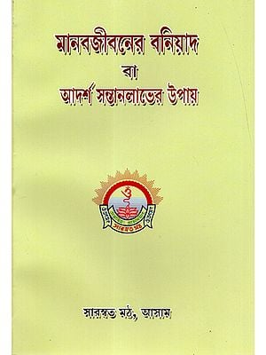 Manavjivan Buniyad Or Adarsh Santanlabher Upaye (Bengali)