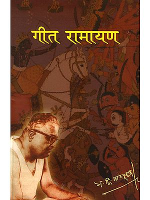 गीत रामायण - Geet Ramayana (Marathi)