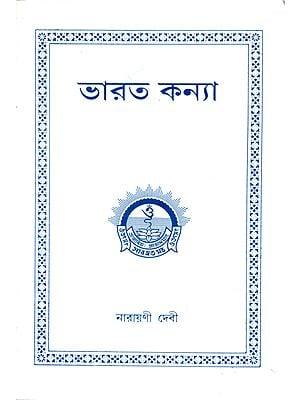 Bharat Kanya - India's Daughter (Bengali)