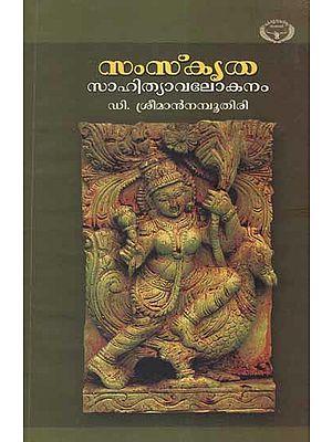 Samskritha Sahityavalokanam (Malayalam)