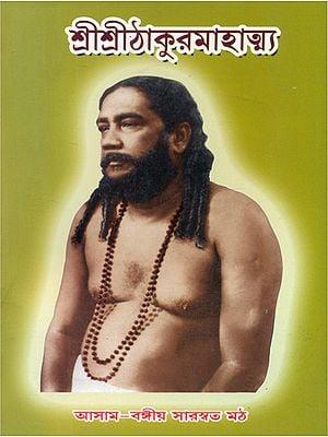Shri Shri Thakur Mahatmaya (Bengali)