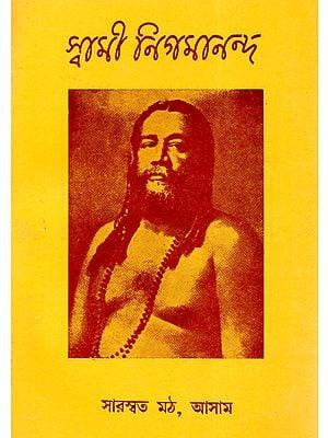 Swami Nigmananda (Bengali)