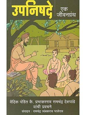 उपनिषदे: एक जीवनग्रंथ - Upanishads: A Biography in Marathi