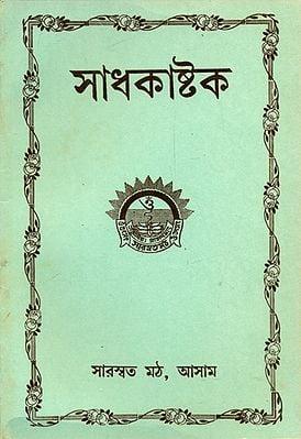Sadhak Astha (Bengali)