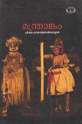 Manthrankam- Koodiyattam Text (Malayalam)