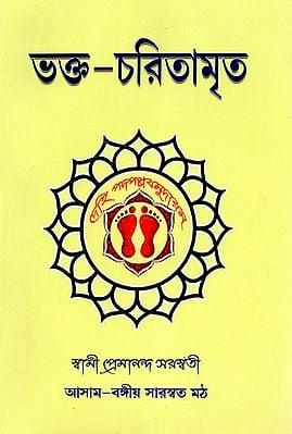 Bhakta-Charitamrita (Bengali)