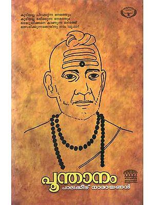 Poonthanam- Biography (Malayalam)