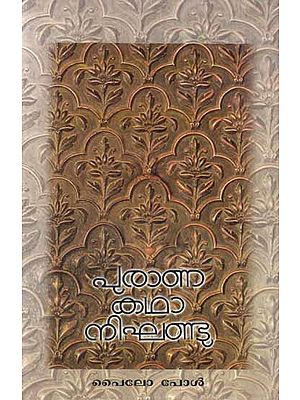 Puranakatha Nighantu (Malayalam)