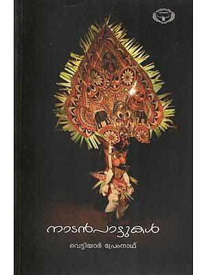 Nadan Pattukal- Folk Songs (Malayalam)