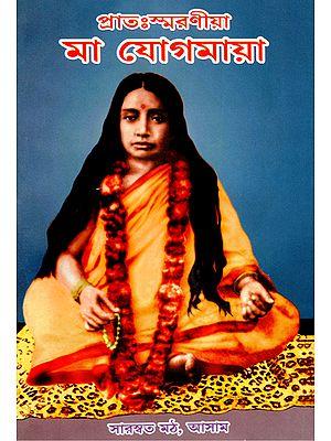 Maa Yogmaya (Bengali)