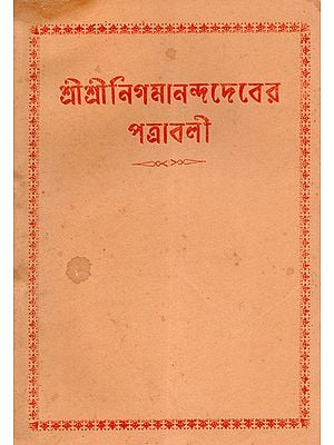 Shri Shri Nigmananada Patravali (An Old and Rare Book in Bengali)