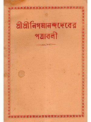 Shri Shri Nigmananada Patravali (An Old and Rare Book in Bengali)