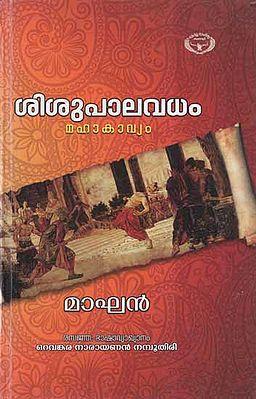 Sisupalavadham- Epic Poem (Malayalam)