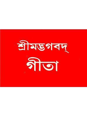 Shrimad Bhagwat Gita (Bengali)