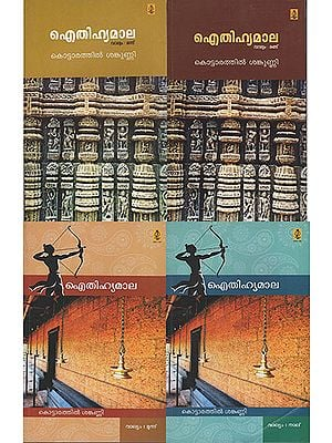 Aithihyamala : Set of 4 Volumes (Malayalam)
