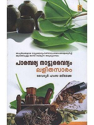 Parambaryanattuvaidyam Lalithasaram (Malayalam)