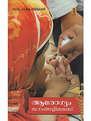 Aarogyam Jananalilekku (Malayalam)