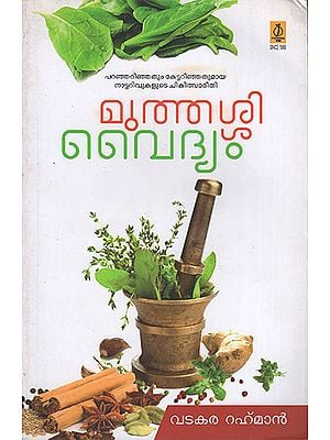 Muthassi Vydhyam (Malayalam)