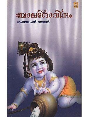 Bala Govindam (Malayalam)