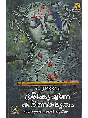 Sree Krishna Karanamrithram (Malayalam)