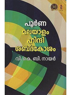 Hindi Malayalam Shabdkosh