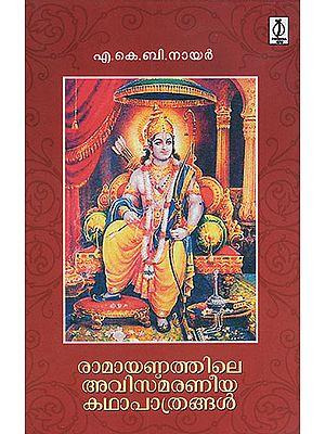Ramayanathile Avismaraneeya Kathapathrangal (Malayalam)