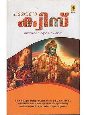 Purana Quiz (Malayalam)