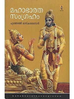 Mahabharathasamgraham (Malayalam)