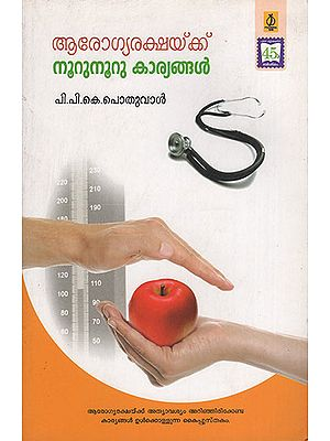 Arogyarakshakku Nooru Nooru Karayangal (Malayalam)