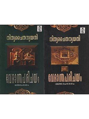 Vedanthaparichayam (Set of 2 Volumes in Malayalam)