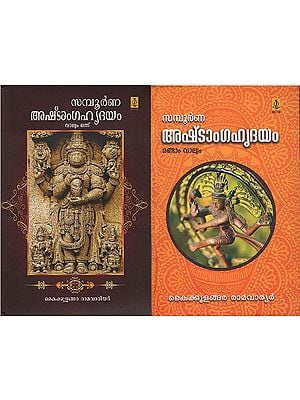 Sampoornna Asthanga Hridayam (Set of 2 Volumes in Malayalam)