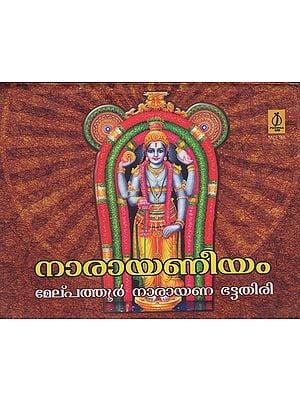 Narayaneeyam (Malayalam)