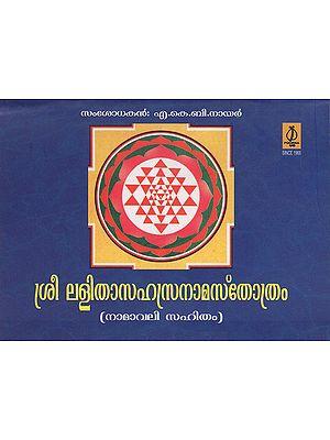 Sree Lalitha Sahasranama Sthothram (Malayalam)