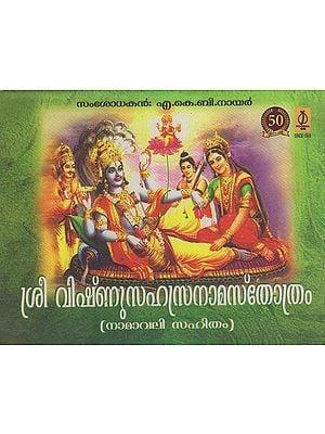 Sree Vishnu Sahasranama Sthothram (Malayalam)