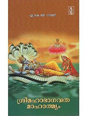 Sreemahabhagavathamahathmyam (Malayalam)