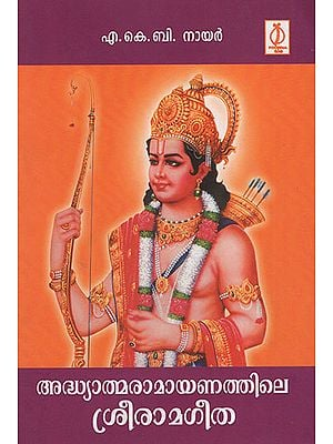 Adhyatmaramayanathile Sreeramageetha (Malayalam)