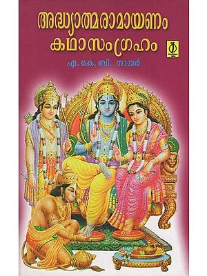 Adhyathmaramayanam Kadhasangraham (Malayalam)