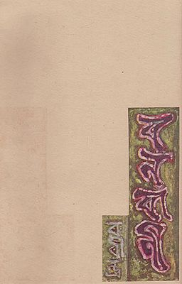 Banabani (An Old and Rare Book in Bengali)
