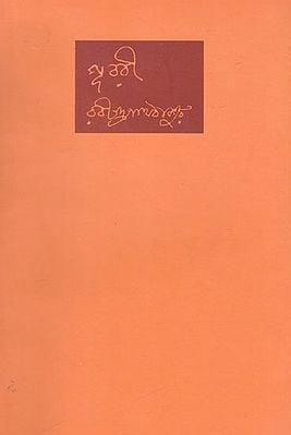 Purabi (Bengali)