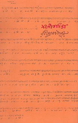 Sangeetchinta (Bengali)