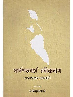 Sardhasatabarshe Rabindranath- Bangladesher Shradhanjali (Bengali)