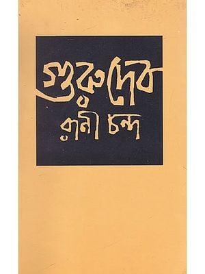 Gurudev (Bengali)