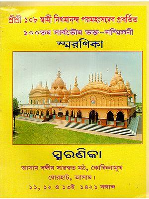 Shri Shri 108 Swami Nigmananda Paramhans Dev Pravartit- Memoirs (Bengali and Oriya)
