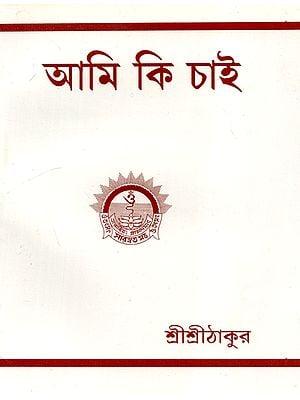 Aami Ki Chai (Bengali)