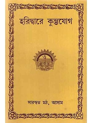 Haridware Kumbhajog (Bengali)