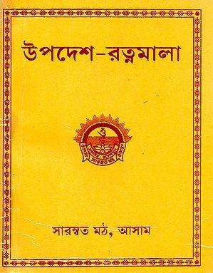 Upadesa-Ratnamala (Bengali)