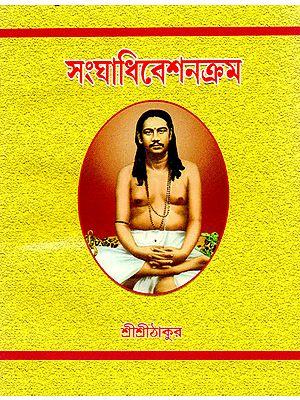Sanghadhibeshkram (Bengali)