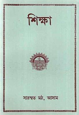 Shiksha (Bengali)
