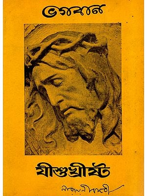 Bhagwan Jesus Christ (An Old and Rare Book in Bengali)