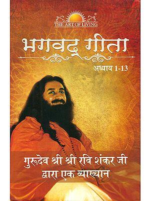भगवद्  गीता (अध्याय 1-13) - Bhagavad Gita (Chapters 1–13)